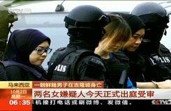亚虎娱乐官网:朝鲜籍男子在吉隆坡身亡_两名女嫌犯今出庭受审