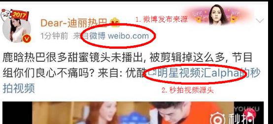 迪丽热巴秒删微博事件最新真相:多图实锤疑似官方CP粉掉皮_凤凰