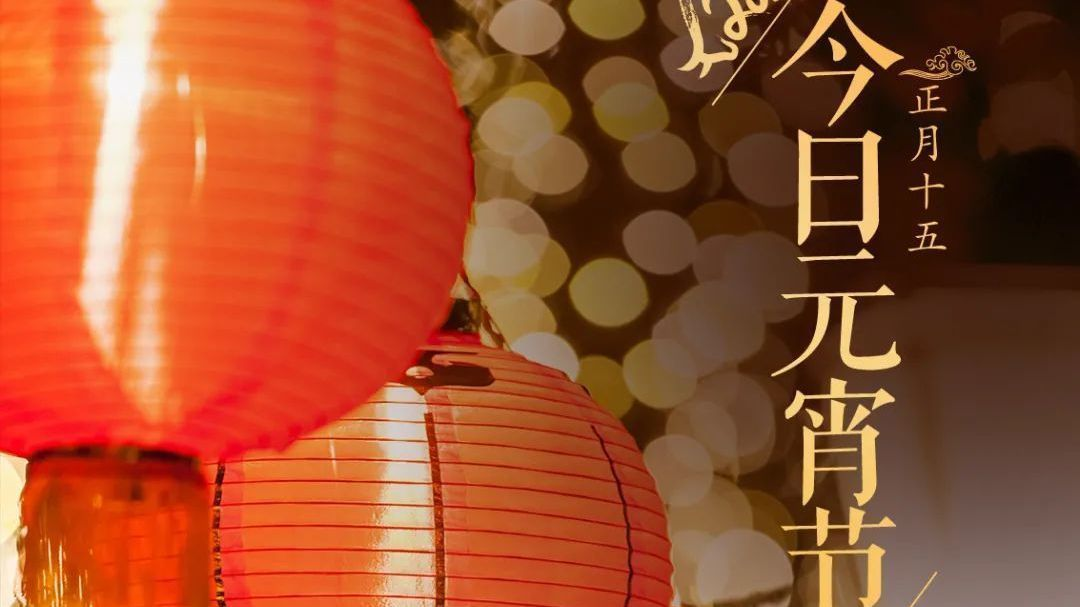 天初暖,日初长,元宵节快乐!