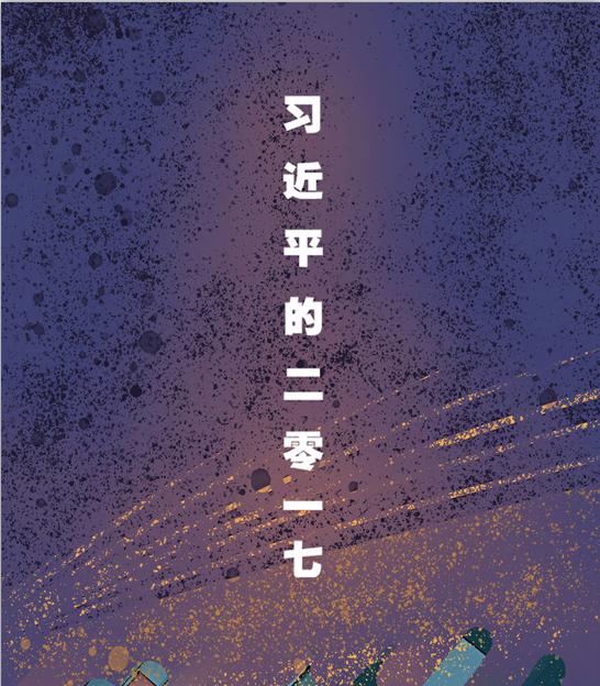《贺新春:长长的记忆》|一分快三计划-张家口国特环保工程有限公司