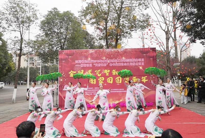 资阳雁南社区开展迎新春主题活动