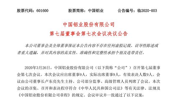 中国铝业资产负债率四连降,经营净现金流连续4年超百亿