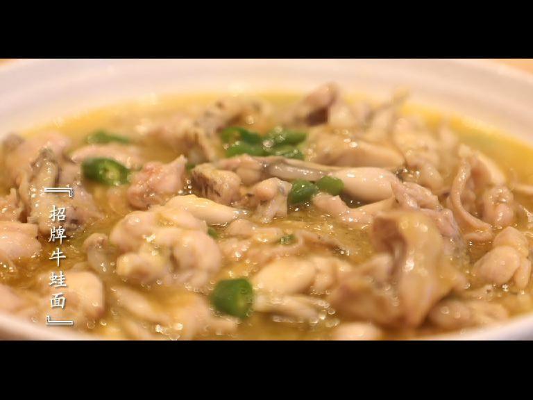 《美食地图》很流行的一种牛蛙吃法 10月23日20:35播出
