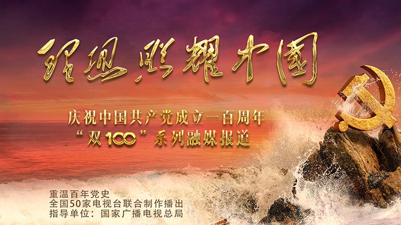 理想照耀中国丨抗战馆:历史的纪念地 民族精神的高地