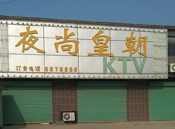 河南太康县五里口乡乡长、副书记酒后大闹KTV