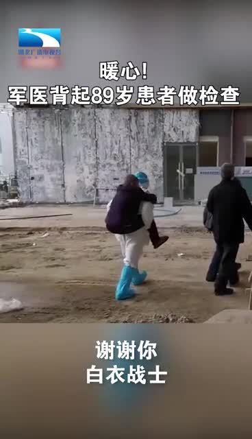 【微视频】暖心! 军医背起89岁患者做检查
