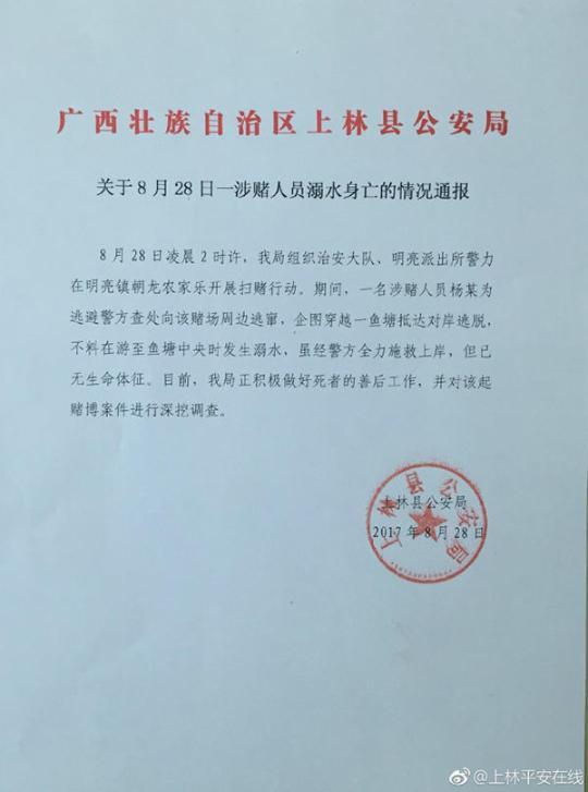广西上林警方:一涉赌人员逃避警方查处时在鱼塘溺亡_今日热搜榜